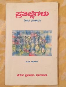 kannada book of poems pratijnegalu n h katgeri, my thought lane